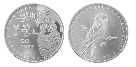 Монета «Ястребиная сова»
