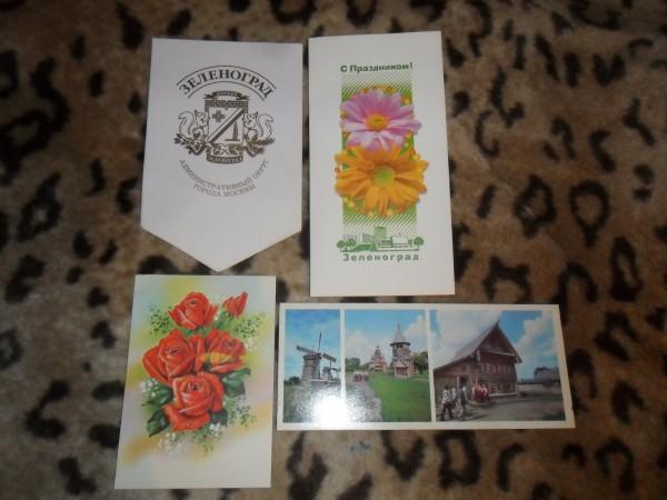 открытки в зеленограде тому же, новый