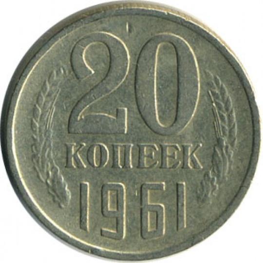 20 копеек 1961 г