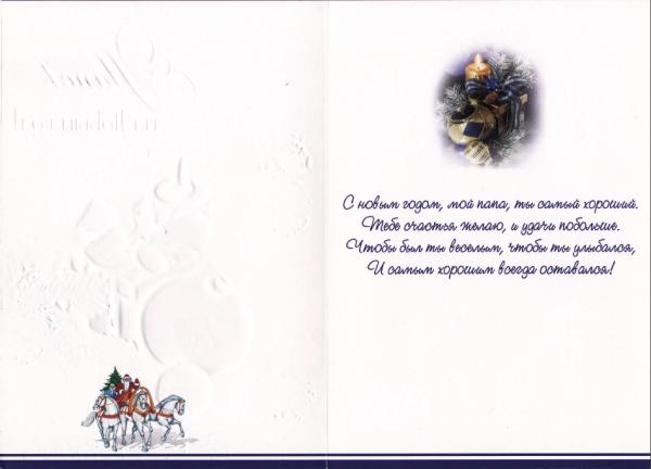 Как подписать открытку учительнице на новый год