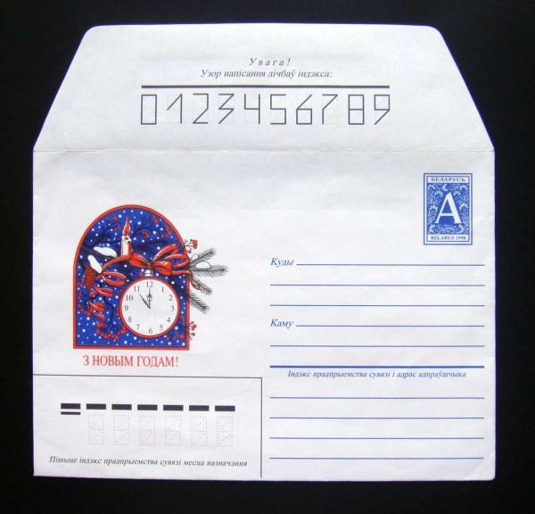 Картинки почты или конвертов