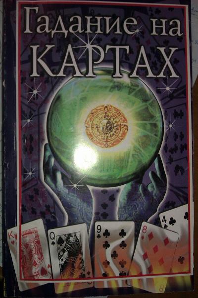 Читать книгу о гадании на картах мульт про школу магии