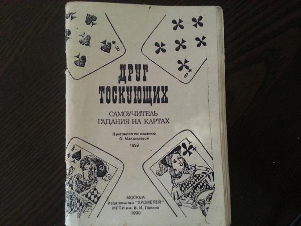 Книга гадания на картах игральных гадание на картах что ждет сегодня 36 карт