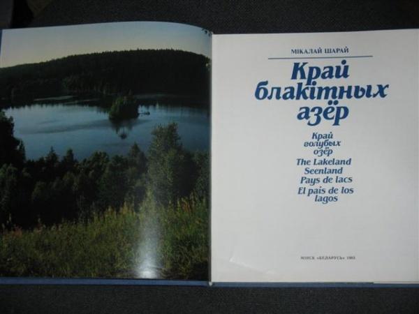Книга «Край блакітных азёр»/«Край голубых озёр»