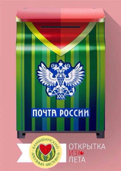 Открытки из лета почта россии, спасибо