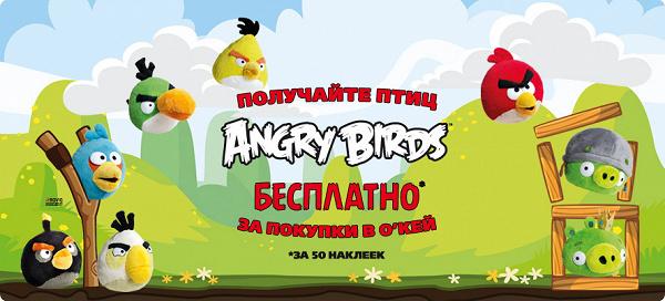 Наклейки из Окея. Angry Birds