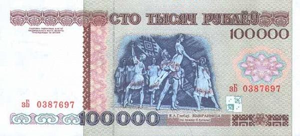Белорусская валюта