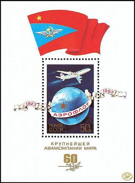 60-летие Аэрофлота СССР
