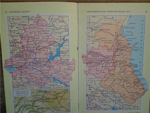 Малый атлас СССР (1978)