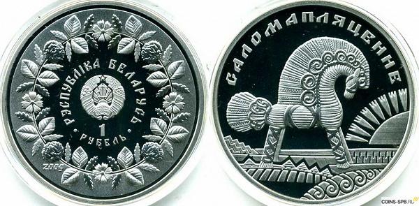 Новогодний дар- Монеты Белоруссии