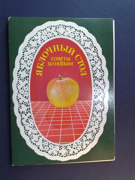 холодное набор открыток советы хозяйкам издательство планета ссср видимо все еще