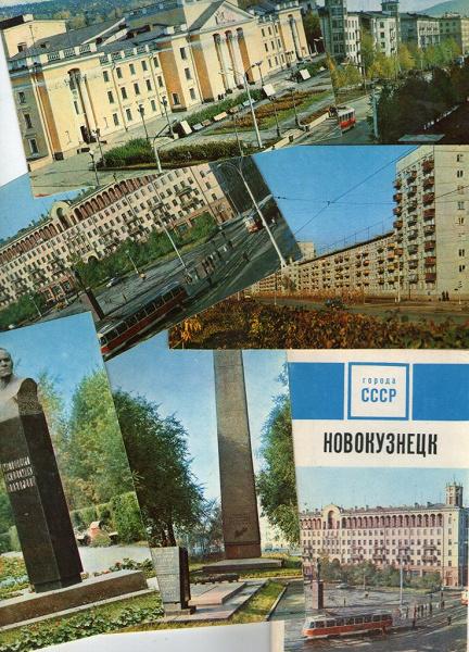 Почтовые открытки новокузнецк