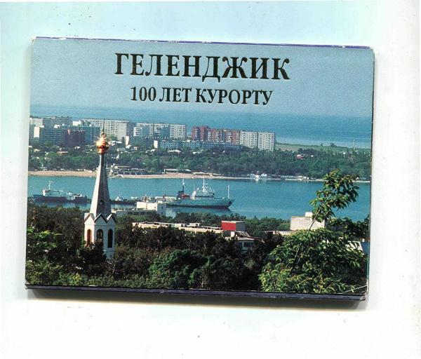 Почтовые открытки геленджик