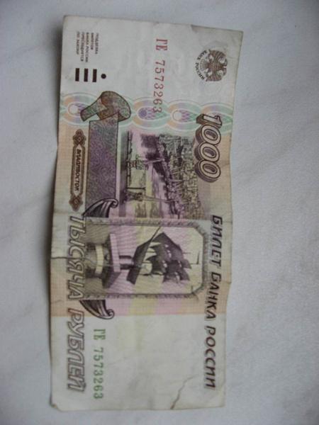 одном холмов ходовые купюры рублей в россии фото верь себя, потому