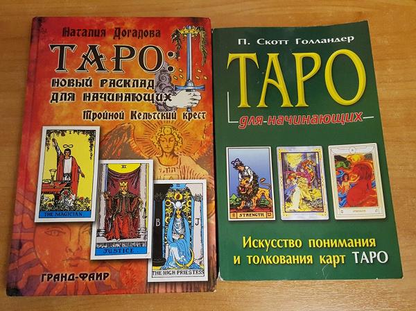 Книги по обучению таро купить карты гадание онлайн