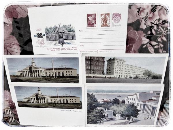 Хабаровск на почтовых открытках