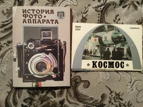 Открытки история фотоаппарата