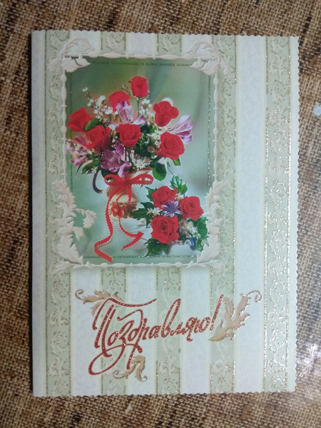 Музыкальная открытка екатеринбург, дню матери