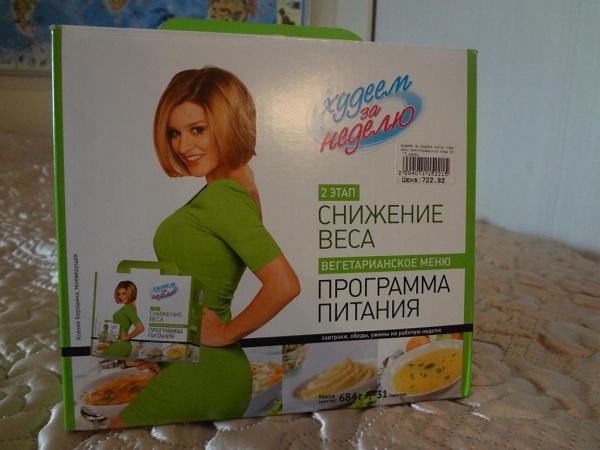 Похудеть Рецепт От Бородиной. Программа похудения худеем за неделю от ксении бородиной. Диета от Бородиной: худеем за неделю