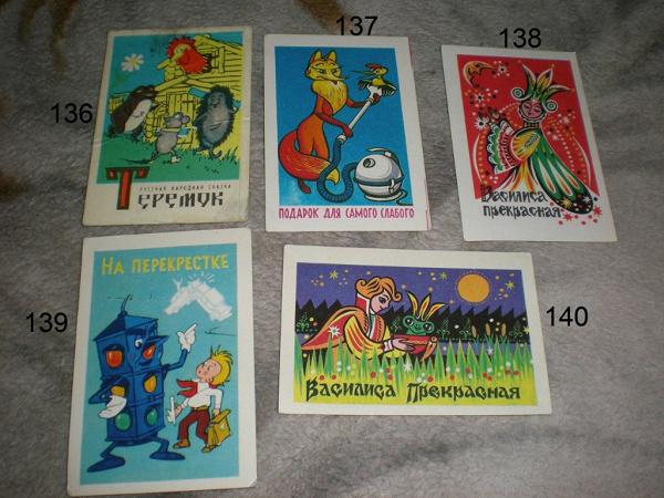 Календарики (1981-1983)