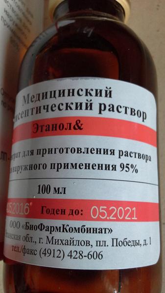 продают ли медицинский спирт в аптеках