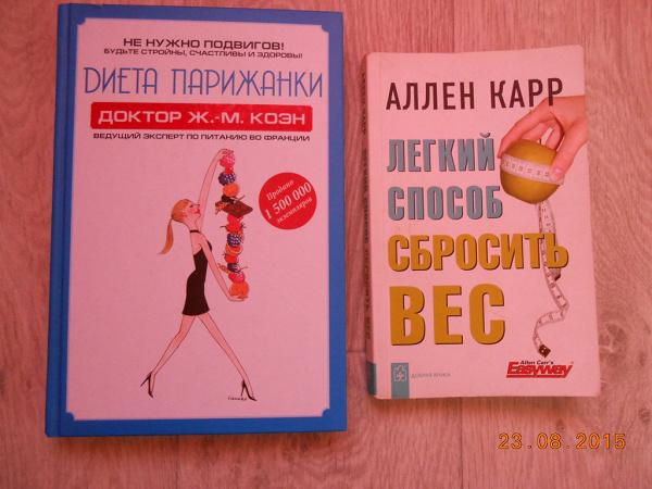 Книги Про Похудение Мотивирующие.
