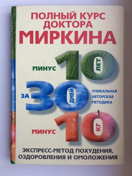 Методика Похудения Доктора Миркина. Диета Миркина — меню с рецептами для похудения