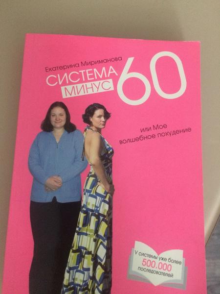 Книги Для Похудения Минус. Диета «Минус 60»: вы можете есть все и худеть!