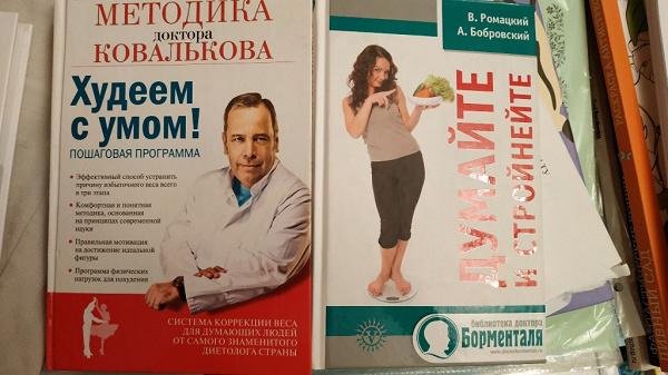 Мотивация Похудения Ковалькова. Конспектирую методику доктора Ковалькова