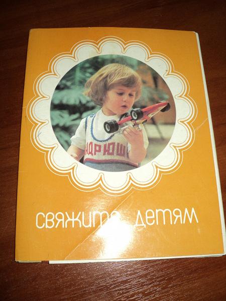 Набор открыток по вязанию свяжите детям