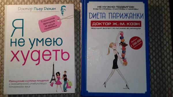 Книги По Психологии О Похудении. 10 лучших книг-бестселлеров для похудения