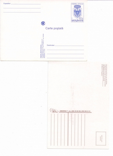 Почтовая открытка дубна