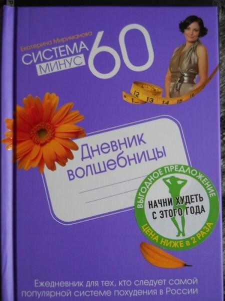 Мотивирующий дневник похудения