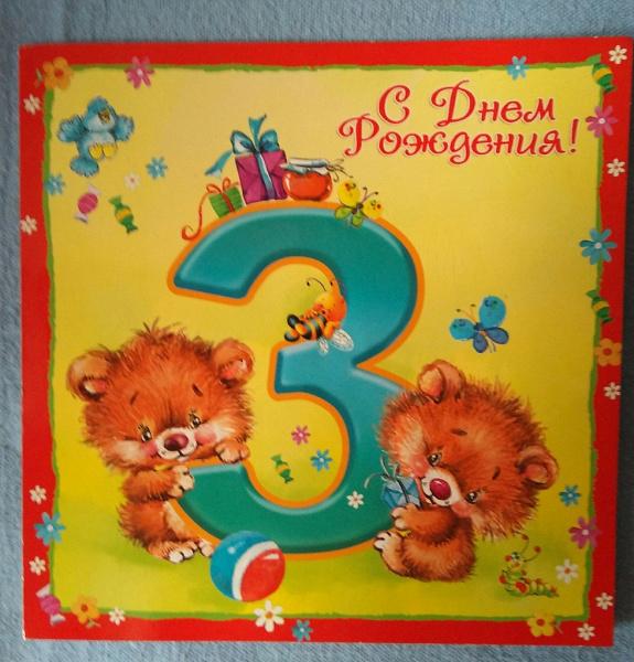 Красивые поздравительные внуку 3 года открытки
