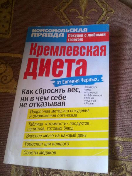 Быстрые диеты кремлевская