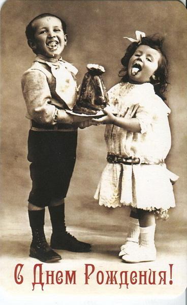 Волками, с днем рождения ретро открытки фото