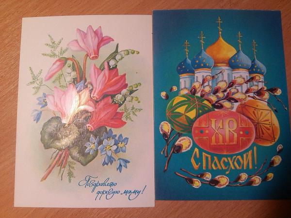 Тему, с пасхой открытки советские смотреть в хорошем качестве